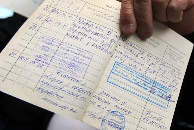 В Кабмине рассказали об отмене трудовых книжек