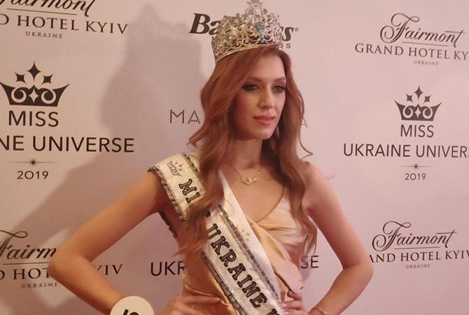 «Мисс Украина Вселенная 2019» стала рыженькая из Запорожья