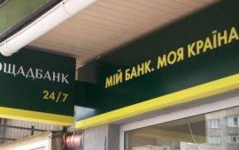 По доверенности: В «Ощадбанке» рассказали, какие операции можно провести без присутствия пенсионера-переселенца
