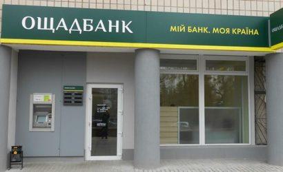 Не можете забрать карту: Звоните в «Ощадбанк», чтобы банковскую карту не уничтожили