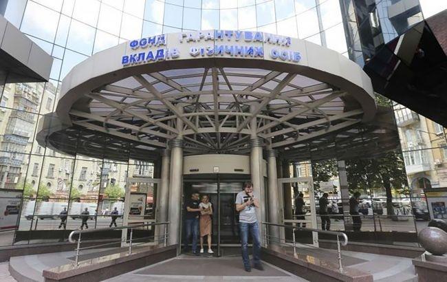 В Украине обнаружили компанию-двойник Фонда гарантирования вкладов