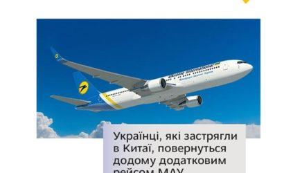 Украинцев, не попавших на самолет во время эвакуации из Китая, доставят домой