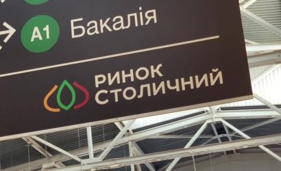 СМИ: В Госреестр юрлиц и физлиц-предпринимателей произведено незаконное вмешательство для блокировки директора на рынке «Столичный»