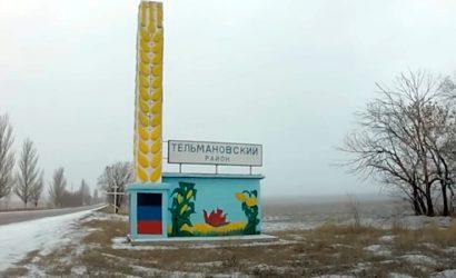 От Тельманово до Новокатериновки: Как сейчас выглядит зона Иловайского котла (Фото, видео)