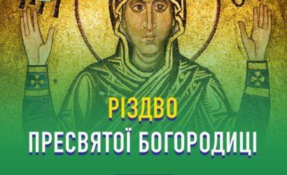 Ничего святого. На Закарпатье логотип «Слуги народа» наложили на изображение иконы Богородицы