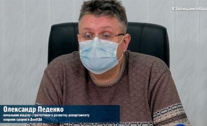 Вакцина от COVID-19: На Донетчине пояснили, когда смогут остановить эпидемию