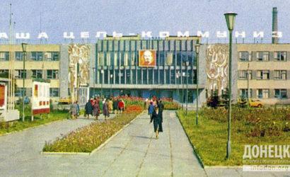 «Буран», «Гормаш», ХБК: В Донецке рассказали, что стало с некогда легендарными заводами