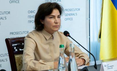 Венедиктова анонсировала рассекречивание материалов дела о трагедии под Иловайском