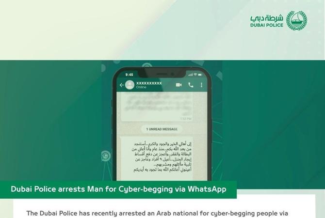 В Дубае арестовали кибер-нищего, просившего милостыню в WhatsApp