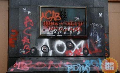"""Суд разрешил выходить из дома «поджигателям"""" таблички «Президент Украины» на Банковой"""
