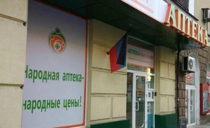 Нет антибиотиков, противовирусных, антикоагулянтов: В «ДНР» сообщили, почему в аптеках не хватает лекарств