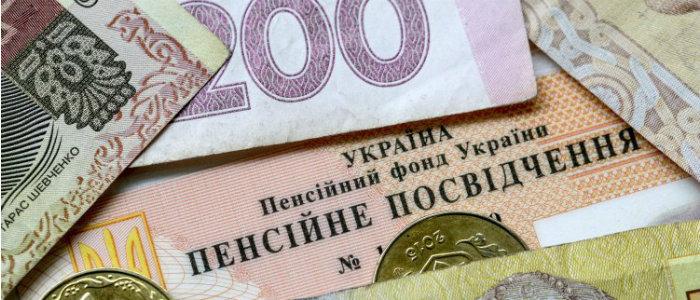 Пенсии в Украине: В ПФУ разъяснили, как рассчитывают размер выплаты