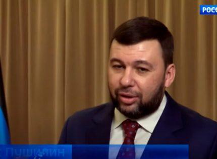 «Это он сам выдумывает?»: Пушилин заявил, что ему мало «ДНР» и «ЛНР»