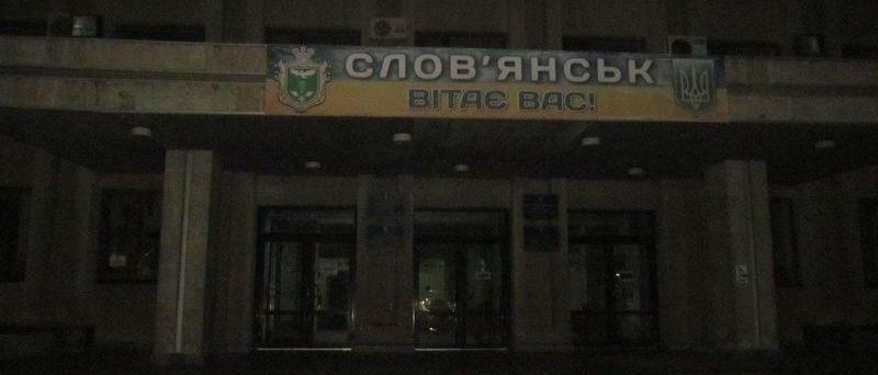 В Славянске «минировали» здание горсовета