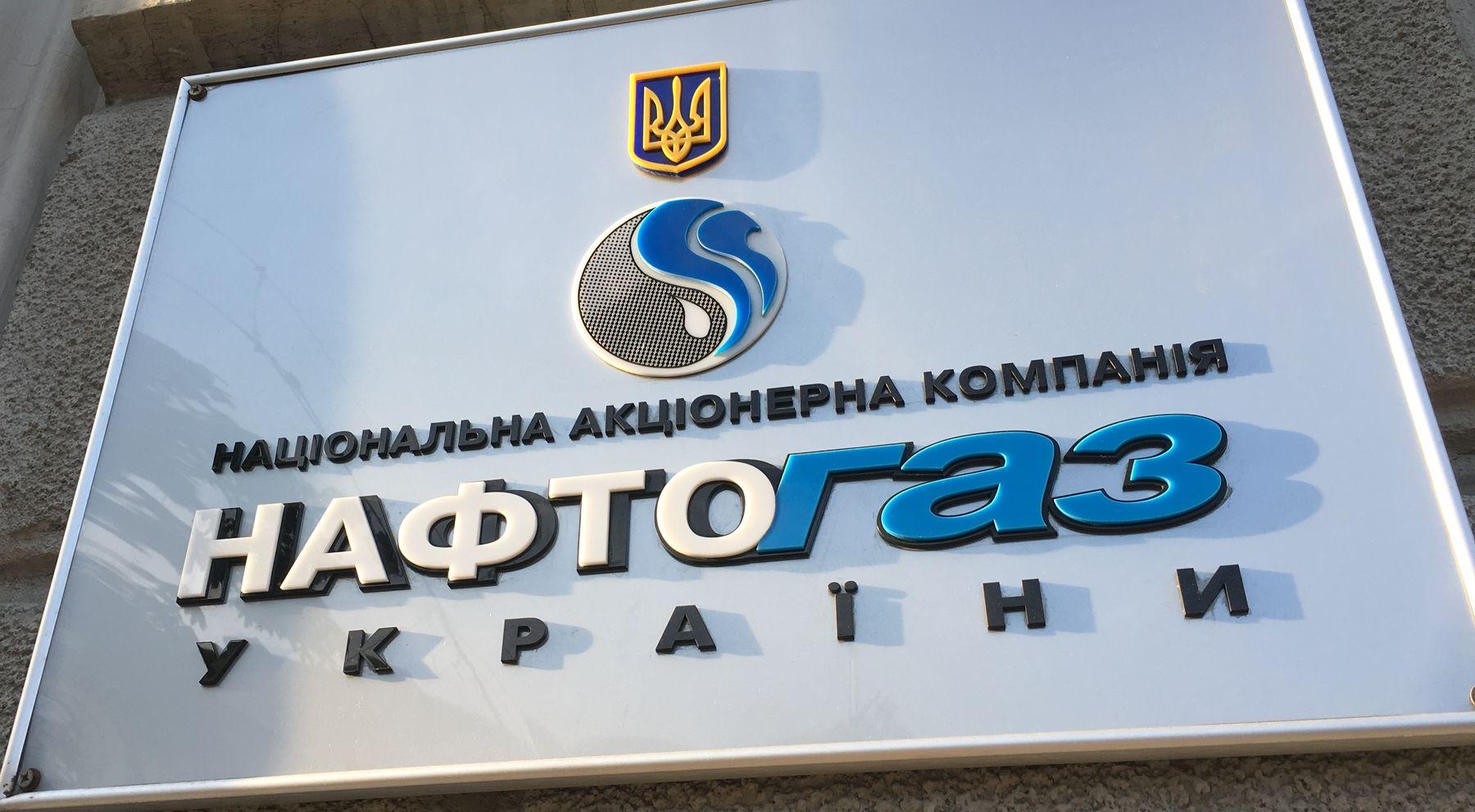 Нафтогаз готовит новый иск к Газпрому