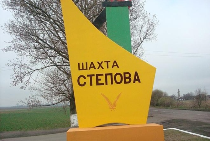 На Львовщине пылала шахта «Степная»