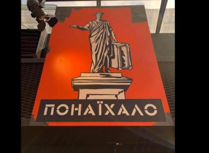 Скандал в Одессе: «Реберня на Дерибасовской» убрала возмутившие одесситов картины с Екатериной и Дюком