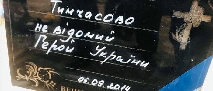 В Старобельске находится одно из трех в Украине кладбищ, где похоронены временно неустановленные воины (Фото)