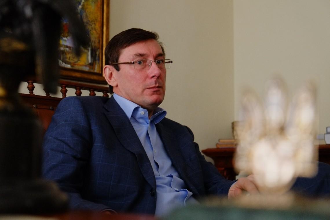 ГБР открыло производство против Луценко