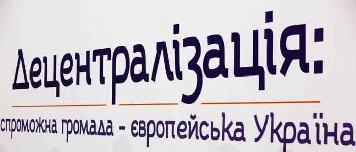 В Украине хотят создать префектуры