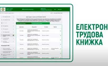 Осталось немного: Украина отказывается от бумажных трудовых книжек