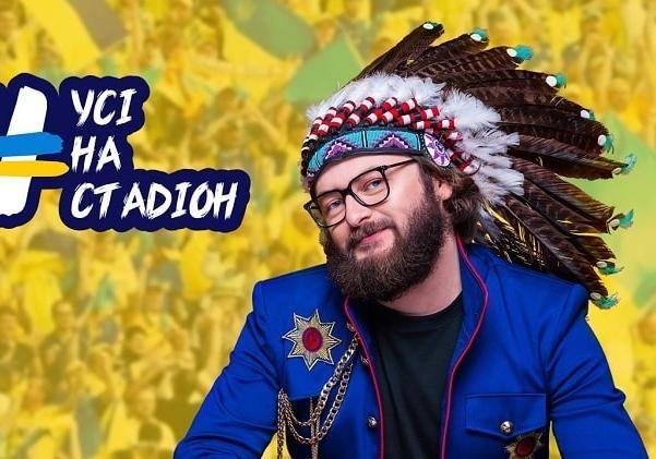 DZIDZIO позвал всех на футбол и споет перед матчем Украина-Литва