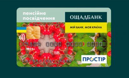 Возможности и ограничения: «Ощадбанк» рассказал о нюансах продленных карт ВПЛ