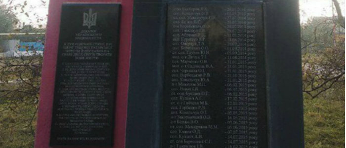 В зоне ООС на Донетчине установили стелу памяти погибшим воинам (Фото)