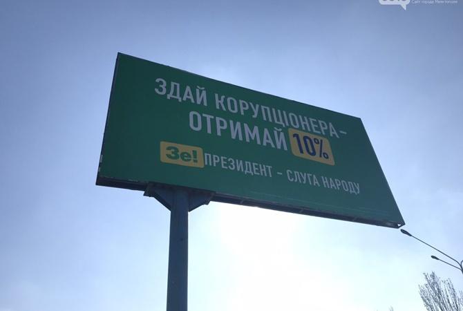 Зеленский подписал закон о разоблачителях коррупции