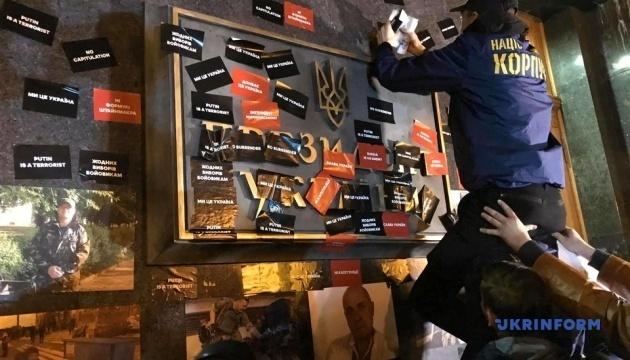 """Офис президента """"залепили"""" наклейками против капитуляции"""