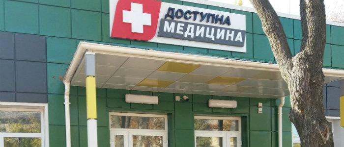 На Луганщине построили амбулаторию за 12 миллионов (Фото)