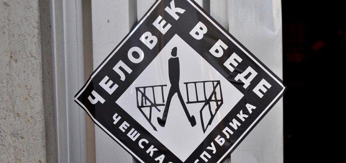 В России запретили чешскую неправительственную организацию «Человек в беде»
