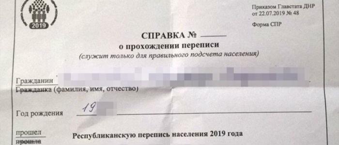 Жители Донецка в соцсетях объяснили, зачем выдают «справку» о прохождении переписи (Фото)
