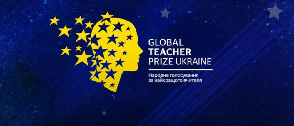 Названы лучшие учителя Украины