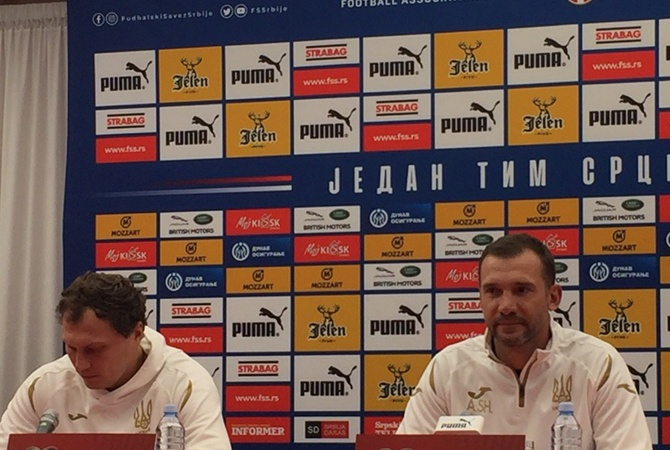 Андрей Шевченко: «Нам будет не хватать наших болельщиков в Сербии»