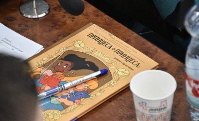 Луцкие депутаты потребовали убрать из библиотек книгу «Принцесса + принцесса: долго и счастливо»